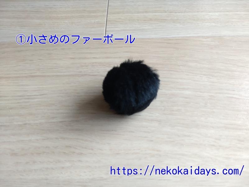 ファー素材のボール