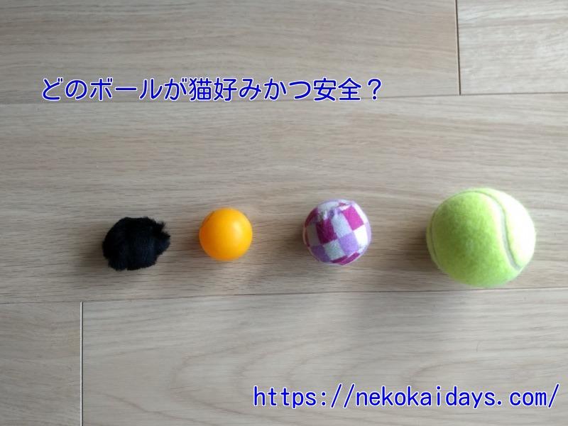 並んだ4つのボール